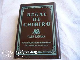 CAFE TANAKA レガル・ド・チヒロのボワット・ショコラテ(缶)