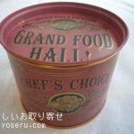 グランフードホールのコーヒーローストナッツ缶