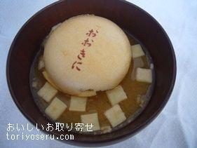 本田味噌おおきに味噌汁
