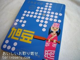 北海道共成製菓の旭豆