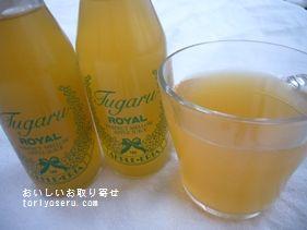 津軽アップりエリアのりんごジュース