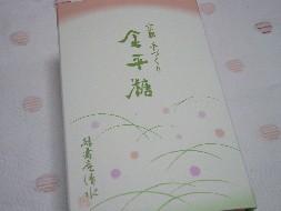 緑寿庵清水のこんぺいとう