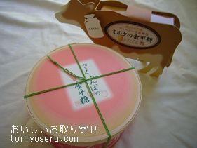 緑寿庵清水のさくらんぼ、ミルクのこんぺいとう