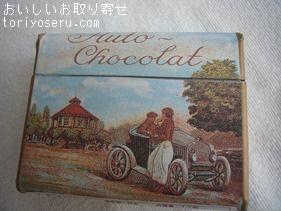 デメルのソリッドチョコミント