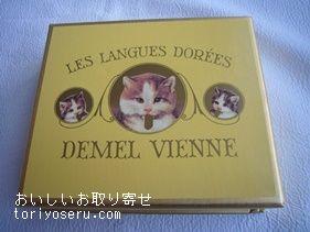 デメルの猫ラベル(スウィート)