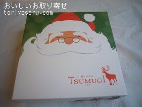 石屋製菓のつむぎ・クリスマスパッケージ