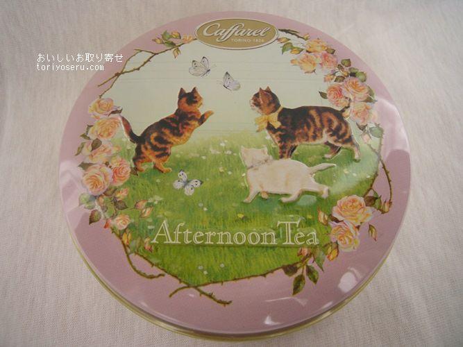 カファレル・アフタヌーンティの猫缶2016