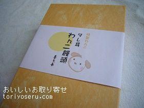 喜久春のタレ耳わんこ饅頭(犬まんじゅう)