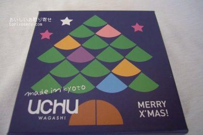 UCHU WAGASHIのクリスマス落雁