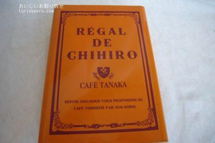 カフェタナカ(レガルドチヒロ)のボワット・ショコラテ(2017年・缶)