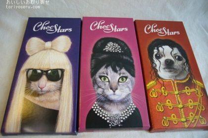 チョックスターズのタブレットチョコレート