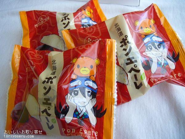みつほしのポンエペーレ(くま饅頭)