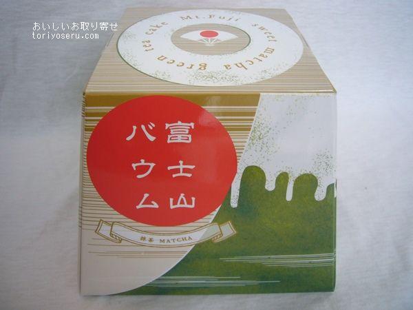 中川政七商店の富士山バウム抹茶