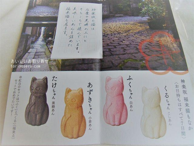 神楽坂梅花亭の福来猫もなか