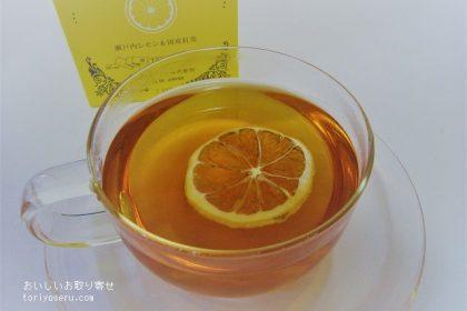 光浦醸造工業株式会社の瀬戸内レモン&国産紅茶