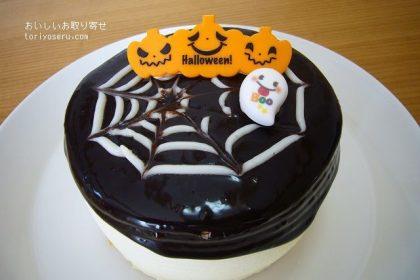 新潟菓子工房菜菓亭のハロウィンスパイダーシフォンケーキ