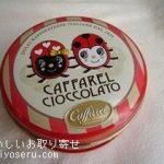 カファレルチョコレート