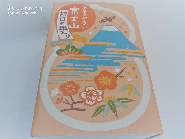 富士山せんべい初日の出入り