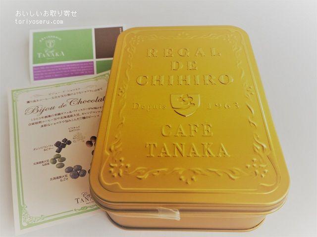 カフェタナカのビジュー・ド・ショコラテ(ゴールド缶)