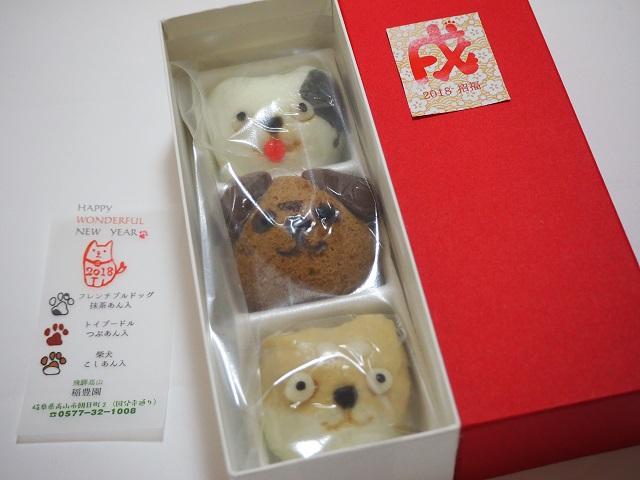 稲豊園の戌まんじゅう 犬