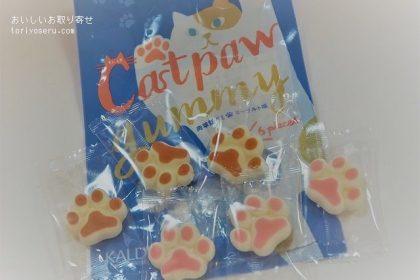 カルディの猫の肉球グミ、にゃんこミルクチョコレート・猫の日