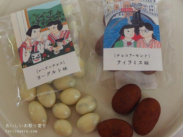 佐々木製菓のチョコレート(母の日)