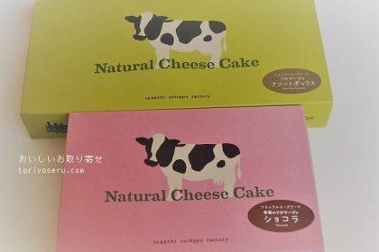 十勝トッテポ工房のナチュラルチーズケーキ