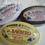 バルベロ全部缶2