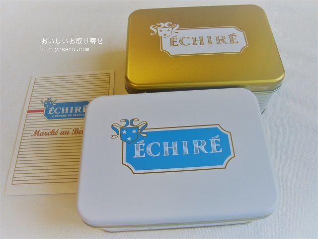 エシレのサブレ缶(ゴールド、白缶)