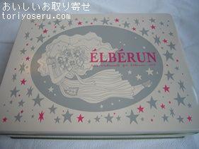エルベラン缶2015年