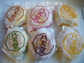 八天堂のプレミアムフローズンパン