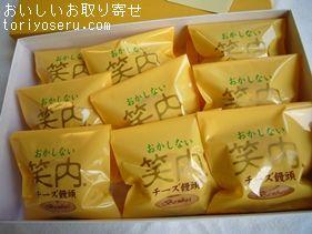 秋田・晩梅の笑内