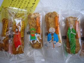 美鹿山荘のカレー煎餅