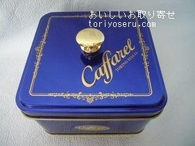 カファレルのベル・ブルー缶