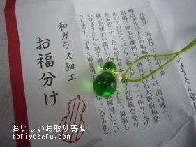 福寿堂の福ふくべ・瓢箪まんじゅう