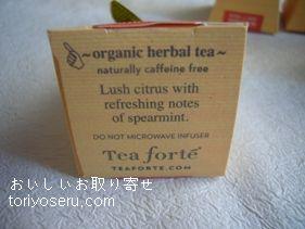 ティーフォルテの紅茶