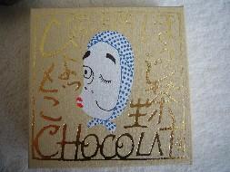 宇治園のほうじ茶チョコ(ひょっとこ)