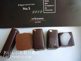 エスコヤマのCCCデギュスタシオン2002