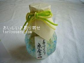 緑寿庵清水の梅酒のこんぺいとう