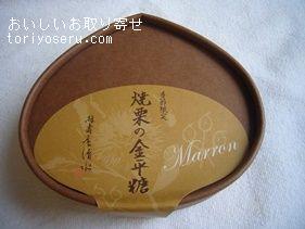 緑寿庵清水の焼栗のこんぺいとう