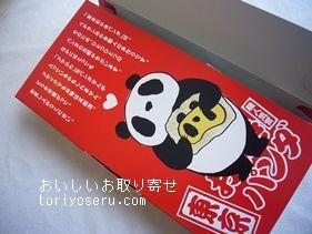 王様堂本店のおかきパンダ