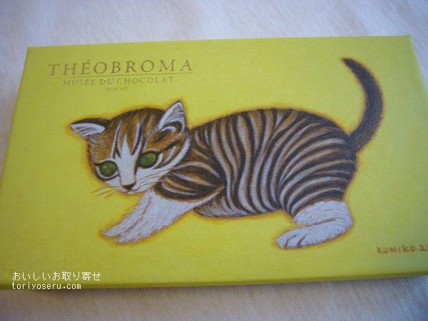 テオブロマの猫ボックス(じゃり、オランジェット)