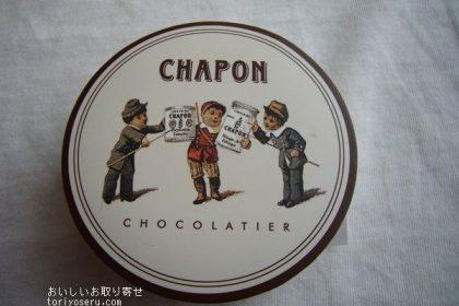 シャポンchaponのスモークソルトチョコ