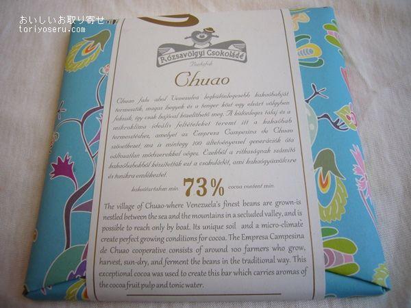 ロージャボルギのチュアオ73%フェリシモ