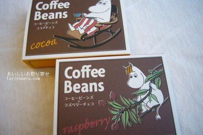 ムーミンのコーヒーチョコ