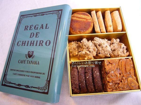 カフェタナカ(レガルドチヒロ)のミニ缶クッキーセット
