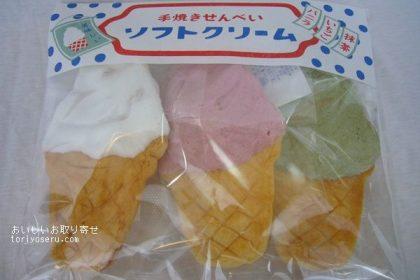 中川政七商店のソフトクリームせんべい