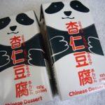 カルディのパンダ杏仁豆腐