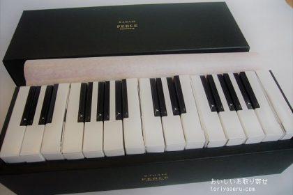 BAKE&CAKE Perleのマレ(ピアノパッケージ)