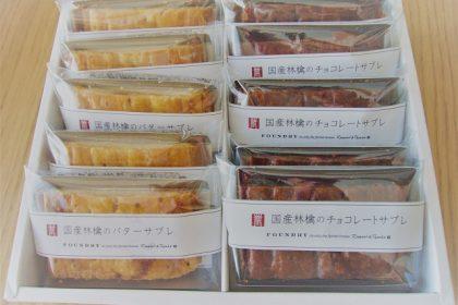 ファウンドリーの国産林檎のバターサブレ
